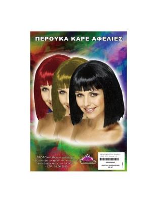 Περούκα καρέ μαύρη αφέλιες